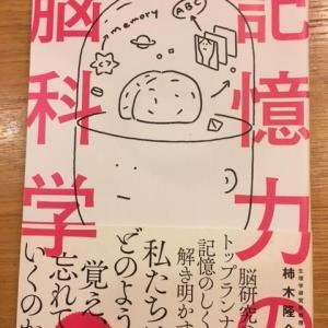 【今週の一冊】記憶力の脳科学_柿木 隆介