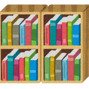 私にとっての図書館