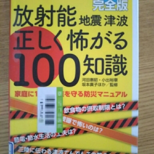 【書籍】 放射能・地震・津波 正しく怖がる100知識_河田 恵昭、小出 裕章他