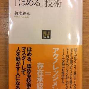 【今週の一冊】コーチングのプロが教える「ほめる」技術_ 鈴木 義幸