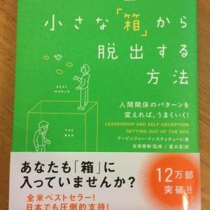 【今週の一冊】自分の小さな「箱」から脱出する方法_アービンジャー インスティチュート