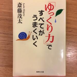【今週の一冊】 「ゆっくり力」ですべてがうまくいく_斎藤 茂太