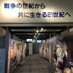 展示会を通じて子供達と共に「平和」を考える