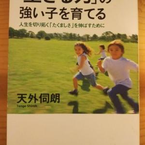 【書籍】 「生きる力」の強い子を育てる_天外伺朗