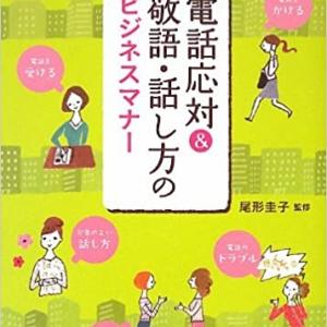 【今週の一冊】電話応対&敬語・話し方のビジネスマナー_尾形圭子 (監修)