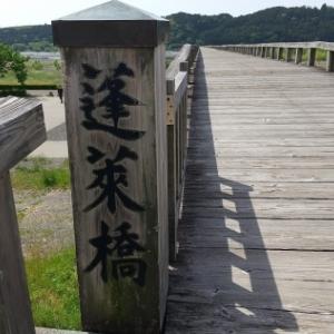 体験から学ぶ Part8 ~世界最長の木造歩道橋を渡る~
