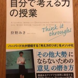 【今週の一冊】「自分で考える力」の授業 _狩野 みき