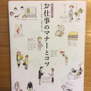 【今週の一冊】 お仕事のマナーとコツ_西出 博子