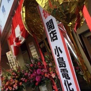 陸前高田の高台住宅地に家電店がオープン