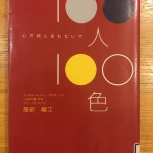 【今週の一冊】100人100色―心の病と言わないで_服部織江