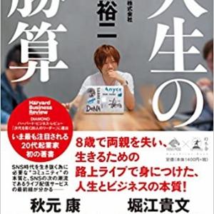 【今週の一冊】人生の勝算_前田 裕二