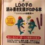 【今週の一冊】LDの子の読み書き支援がわかる本_小池敏英