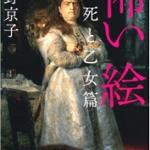 【今週の一冊】怖い絵 死と乙女篇_中野 京子