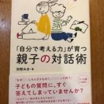 【今週の一冊】「自分で考える力」が育つ 親子の対話術_狩野みき