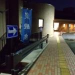 炭酸泉に入れる地域の施設