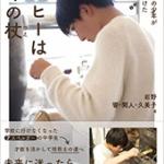 【今週の一冊】コーヒーはぼくの杖~発達障害の少年が家族と見つけた大切なもの_岩野響 (著), 岩野開人 (著), 岩野久美子 (著)