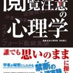 【今週の一冊】閲覧注意の心理学_渋谷昌三 (監修)