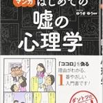【今週の一冊】「なるほど! 」とわかる マンガはじめての嘘の心理学_ゆうきゆう (監修)