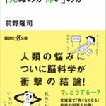 【今週の一冊】人はなぜ「死ぬのが怖い」のか_前野隆司
