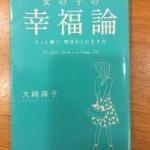 【今週の一冊】女の子の幸福論 もっと輝く、明日からの生き方_大崎 麻子