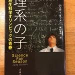 【今週の一冊】 理系の子―高校生科学オリンピックの青春_ジュディ ダットン