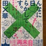【今週の一冊】こんなに毎日やらかしてます。トリプル発達障害漫画家がゆく_沖田×華
