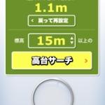 防災アプリ「高台サーチ」を使ってみました。