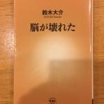 【今週の一冊】脳が壊れた_鈴木 大介
