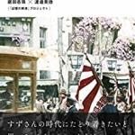 【今週の一冊】AIとカラー化した写真でよみがえる戦前・戦争_庭田杏珠 (著), 渡邉英徳 (著)