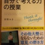 【書籍】「自分で考える力」の授業_狩野みき