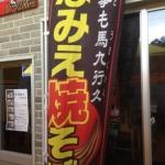 浪江町復興の希望。B級グルメ!「なみえ焼そば」