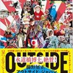 【今週の一冊】アウトサイド・ジャパン 日本のアウトサイダー・アート_櫛野展正