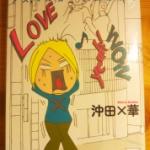 【書籍】 ますます毎日やらかしてます。アスペルガーで、漫画家で_沖田×華