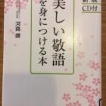 【今週の一冊】美しい敬語を身につける本_河路 勝