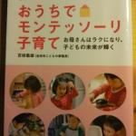 【書籍】 「1人でできた!」を助けるおうちでモンテッソーリ子育て―お母さんはラクになり、子どもの未来が輝く_百枝義雄