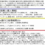 【一つ前の記事に準ずる】花次郎代理旅行社(自称)を設立しました。