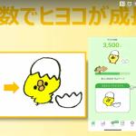 『ヒヨコ歩数計』をダウンロードしてみました!(GoogleFitと連携)