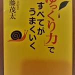 【書籍】 「ゆっくり力」ですべてがうまくいく_斎藤茂太