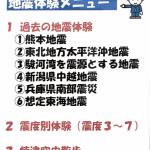 """焼津で防災を学ぶ、防災学習室 """"しえ~る"""" そして藤枝ラーメンと藤の花 ~行きあ旅ばっ旅~"""