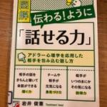 【今週の一冊】図解 伝わる! ように「話せる力」_岩井 俊憲
