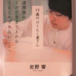 【書籍】 15歳のコーヒー屋さん 発達障害のぼくができることから ぼくにしかできないことへ_岩野 響