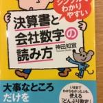 【今週の一冊】世界一シンプルでわかりやすい決算書と会社数字の読み方_神田 知宜