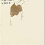 【今週の一冊】はじめて考えるときのように 「わかる」ための哲学的道案内_野矢 茂樹