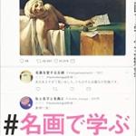 【今週の一冊】#名画で学ぶ主婦業_田中 久美子 (著, 監修)