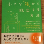 【書籍】自分の小さな「箱」から脱出する方法_アービンジャー・インスティチュート