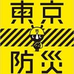 【今週の一冊】東京防災_東京都総務局総合防災部防災管理課 (著), 東京都 (著)