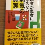 【今週の一冊】 医者が患者に教えない 病気の真実_江田 証