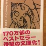 【今週の一冊】夢をかなえるゾウ_水野 敬也