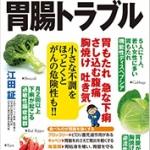 【今週の一冊】おなかの弱い人の胃腸トラブル_江田 証