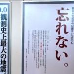 道の駅「そうま」の震災伝承コーナー